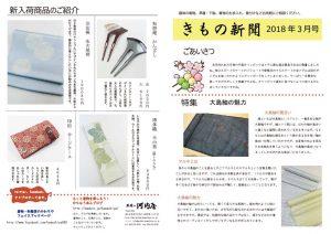 着物新聞2018年3月号表のサムネイル