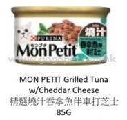 MonPetit 精選燒汁吞拿魚伴車打芝士貓罐頭 85g