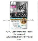 PRO PLAN 精製濕糧 - 成貓泌尿健康配方(醬汁雞肉) 85G