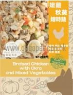 鮮食煮意 嫩雞秋葵燴時蔬 寵物鮮食 狗狗鮮食