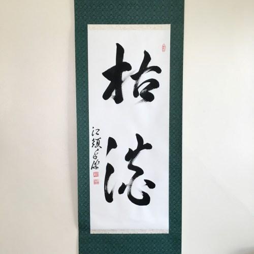 Custom Japanese Calligraphy