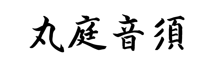 How to write your name in Kanji