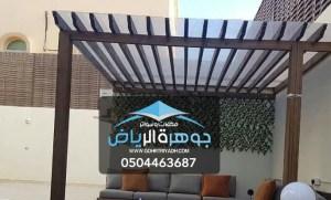 مظلات اسطح المنازل