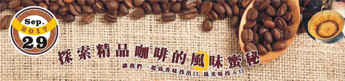 【講座】探索精品咖啡的風味蜜秘