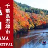 [紅葉]君津市の紅葉がすんごい。亀山湖オータムフェスティバル2015