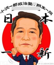 政治家小沢一郎似顔絵