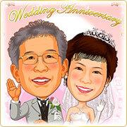 婚周年記念お祝いご贈答用似顔絵