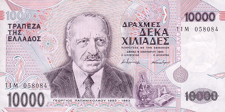 Greek drachmas