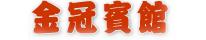 香港酒店 - 金冠賓館官方網站, 位於香港尖沙咀市中心地鐵上蓋 (香港金冠賓館,香港住宿,香港酒店,香港飯店 ...