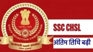 SSC CHSL 2020 : आवेदन भरने की अंतिम तारीख में बदलाव