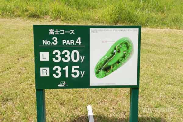 レンブラントゴルフ倶楽部御殿場の富士コース3番ホールの看板