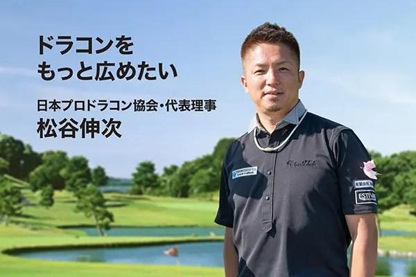 日本プロドラコン協会松谷伸次