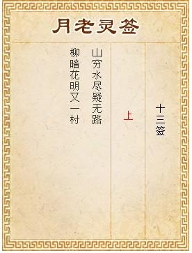 月老靈簽第13簽 上_抽籤占卜_周公解夢大全