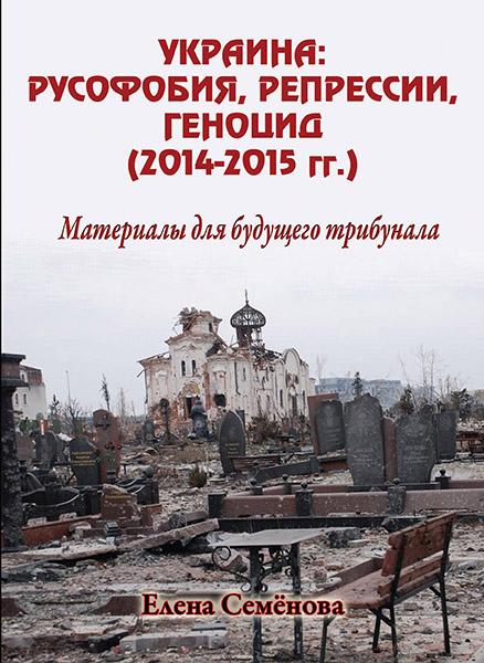 Украина: русофобия, репрессии, геноцид.