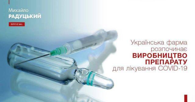 В Україні розпочнуть випуск препарату від коронавірусу