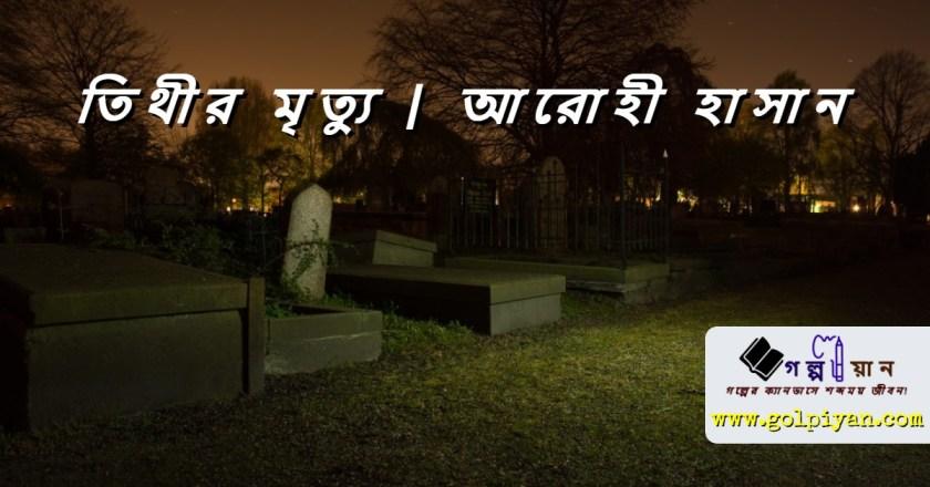 তিথীর মৃত্যু | আরোহী হাসান