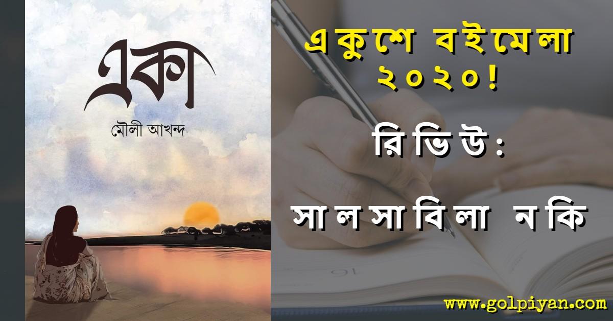 একা (উপন্যাস) | মৌলী আখন্দ | রিভিউ: সালসাবিলা নকি | গল্পীয়ান | Golpiyan