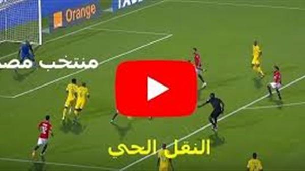 يلا شوت Online بث مباشر مشاهدة مباراة مصر وجنوب أفريقيا في أمم