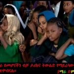 Amhara people genocide under TPLF