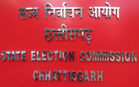 election-commission-chhattisgarh