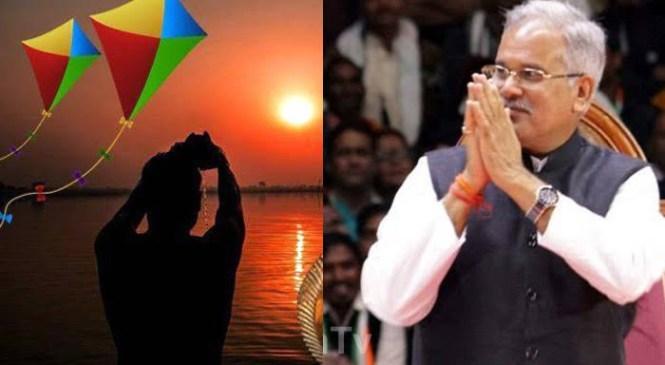 छत्तीसगढ़ : मुख्यमंत्री भूपेश बघेल ने प्रदेश की जनता को मकर संक्रांति, पोंगल और लोहड़ी की दी शुभकामनाएं