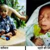 रायपुर : गंभीर कुपोषित डेढ़ किलो का पूर्वांश, अब सुपोषण अभियान से अब पूरी तरह हुआ कुपोषण से मुक्त