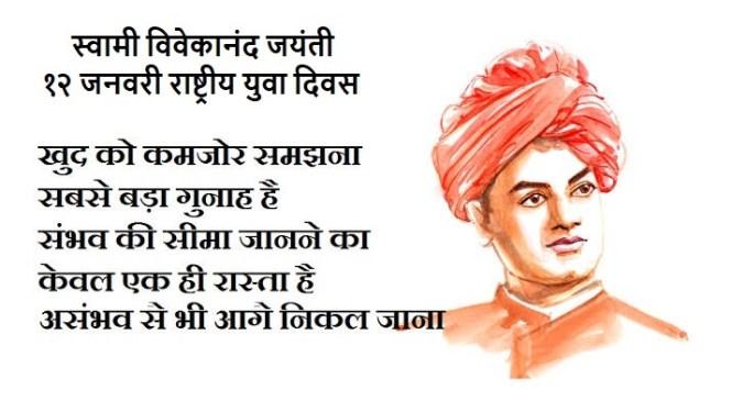 रायपुर : मुख्यमंत्री भूपेश बघेल ने स्वामी विवेकानंद जयंती 'राष्ट्रीय युवा दिवस' पर प्रदेशवासियों को दी बधाई