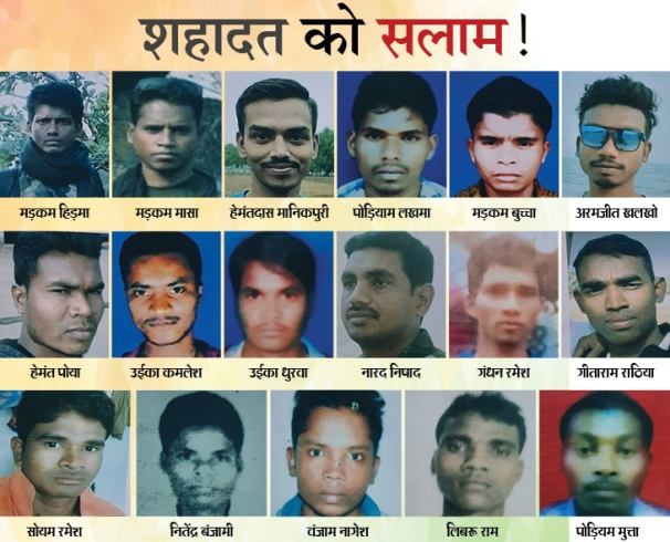 17-jawan-martyr-in-naaxalite-attack-21-march-2020
