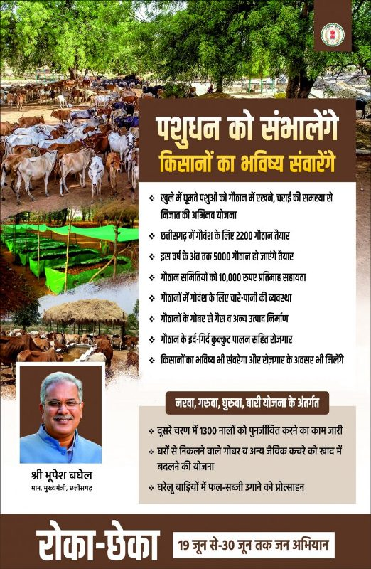 CM Bhupesh Rokka Chekka Appeal