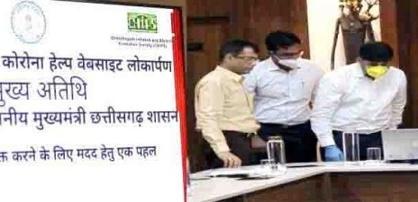 cm-bhupesh-launches-covid-prevention-website