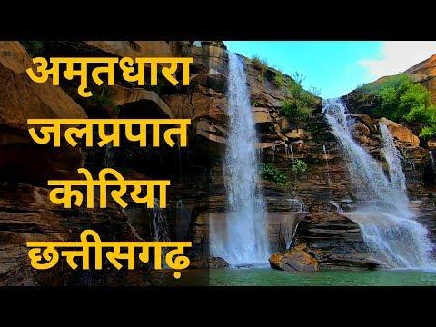 amrit-dhara-jal-prapat