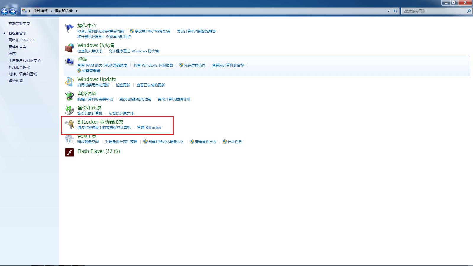 开启Bitlocker加密,全面保障数据的安全