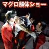 新年会 マグロ解体ショー 昭島