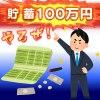 目指せ100万円!