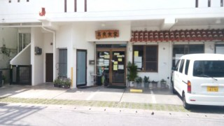 This is Okinawa dining room, Cheap, Delicious and Many Koura shokudou