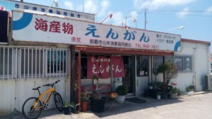 Good restaurant of delicious fish dish at Naha port town, Seafood Engan