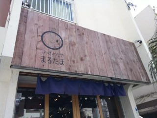 A cafe restaurant operated by a well-established miso maker of over 160 years ago, Misomeshiya Marutama