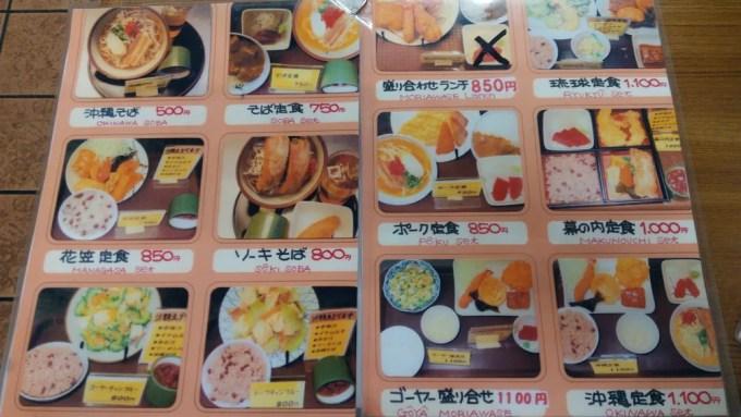 The menu of Hanagasa-shokudo