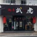 博多とんこつラーメンもつけ麺もうまい、麺屋武虎