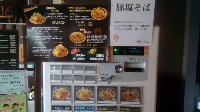 ticket machines of Mendou-Kuroton