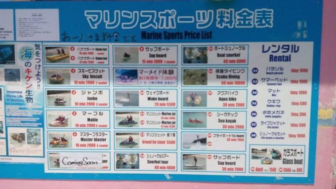 Marine sports list of Ikei Beach