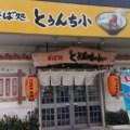 地元の人に親しまれているあっさり味の沖縄そば、とぅんち小(ぐゎ)