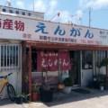 那覇港町のおいしい魚料理の定食屋さん 海産物えんがん