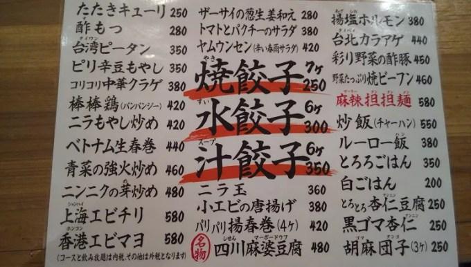 The NinoNi food menu