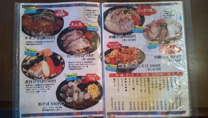 the menu of Yonabaruya 2