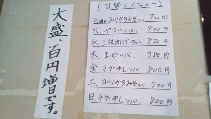 Kodora daily menu