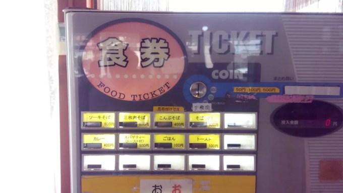 宮里そばの券売機