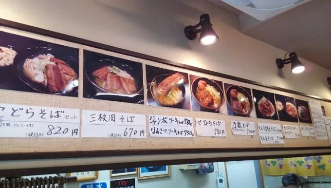 Soba menu of Kodora
