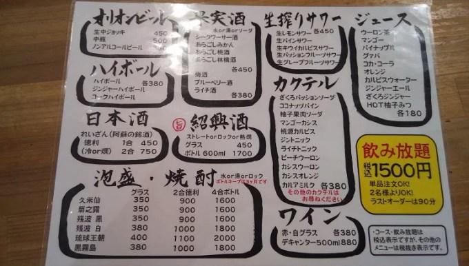 The NinoNi drink menu