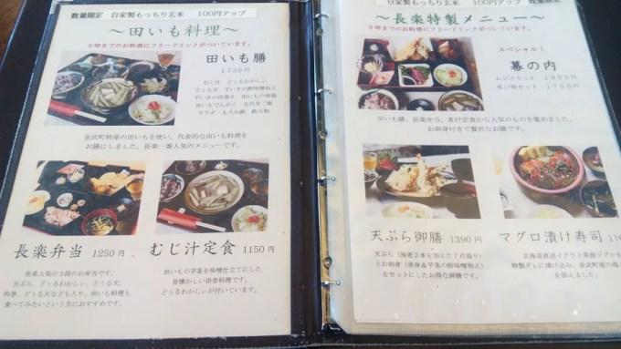The food menu of Chouraku